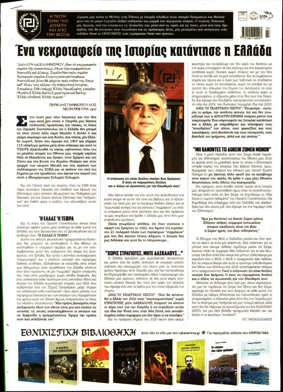 Οπισθόφυλλο Εφημερίδας - ΧΡΥΣΗ ΑΥΓΗ - 2020-01-15