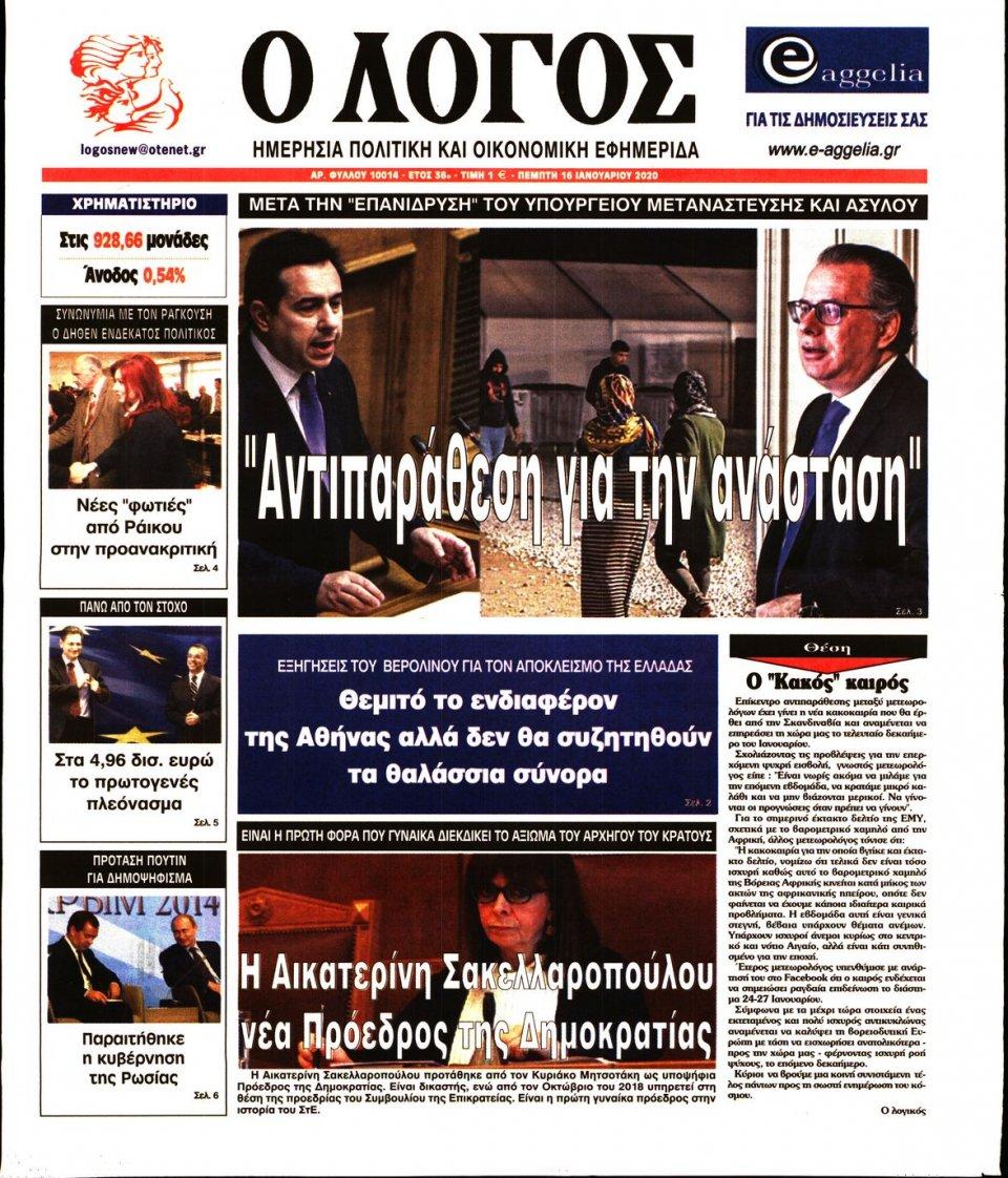 Πρωτοσέλιδο Εφημερίδας - Ο ΛΟΓΟΣ - 2020-01-16