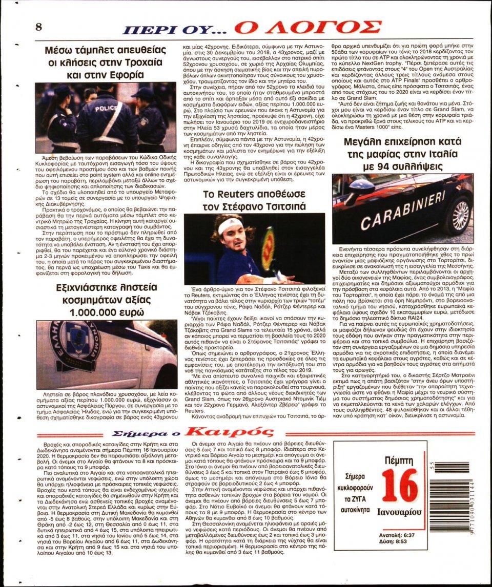 Οπισθόφυλλο Εφημερίδας - Ο ΛΟΓΟΣ - 2020-01-16
