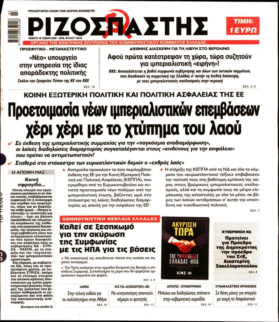 Πρωτοσέλιδο Εφημερίδας - ΡΙΖΟΣΠΑΣΤΗΣ - 2020-01-16