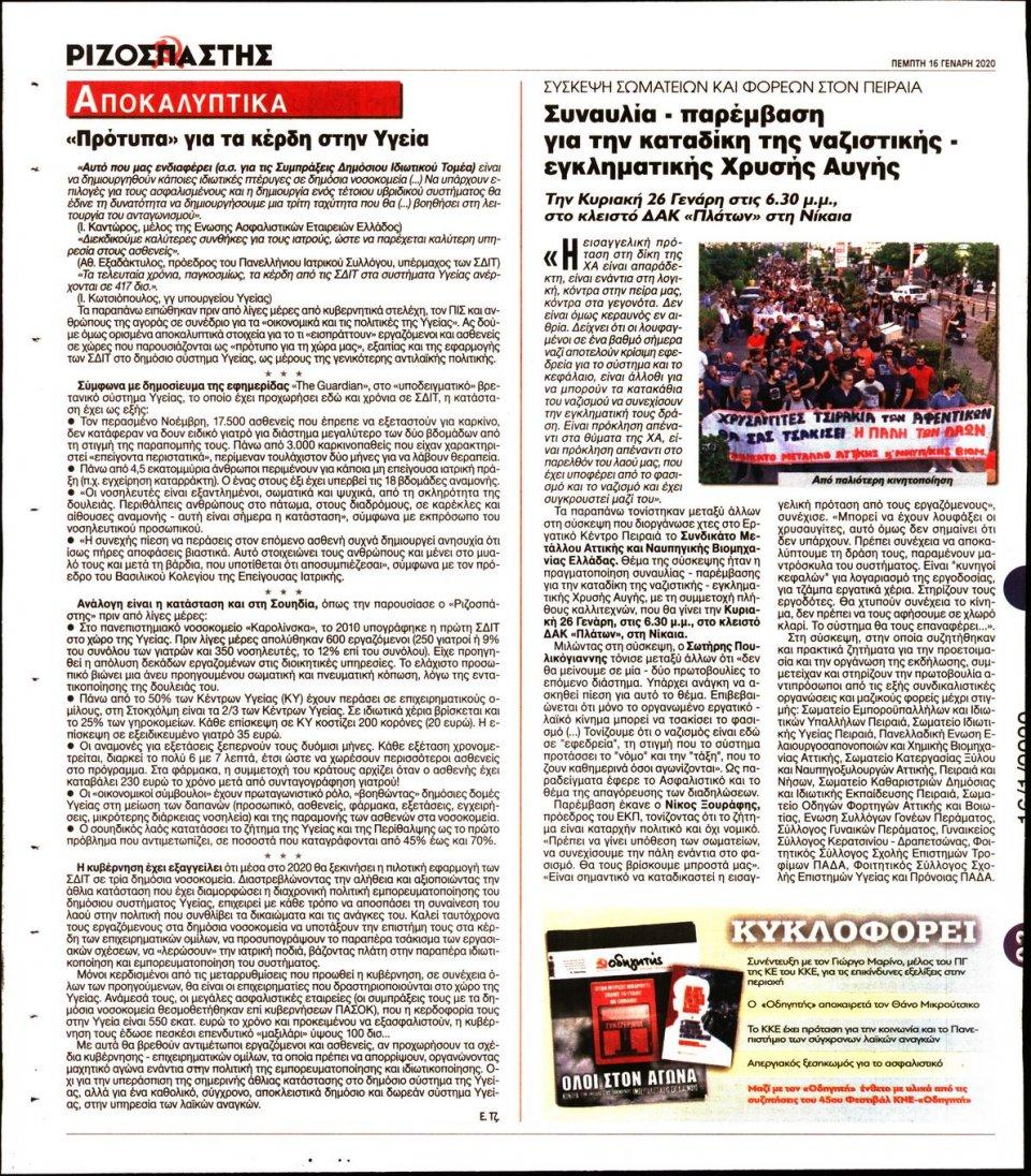 Οπισθόφυλλο Εφημερίδας - ΡΙΖΟΣΠΑΣΤΗΣ - 2020-01-16
