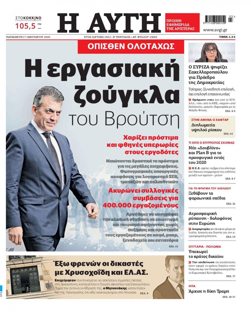 Πρωτοσέλιδο Εφημερίδας - ΑΥΓΗ - 2020-01-17
