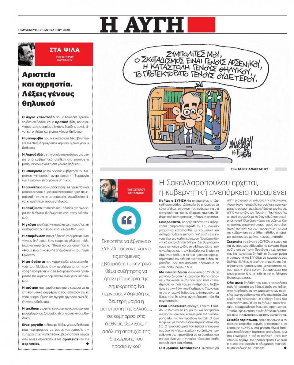 Οπισθόφυλλο Εφημερίδας - ΑΥΓΗ - 2020-01-17