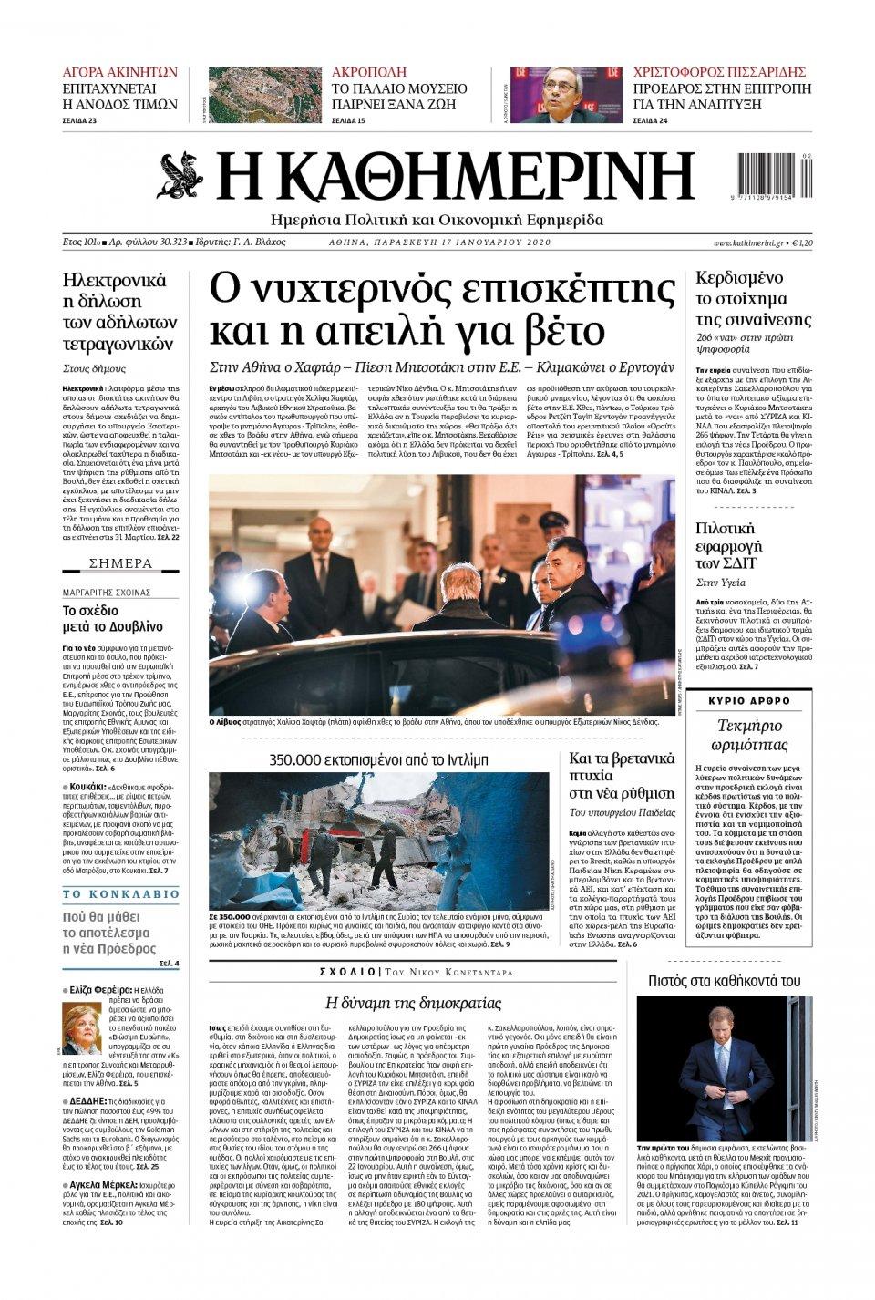 Πρωτοσέλιδο Εφημερίδας - ΚΑΘΗΜΕΡΙΝΗ - 2020-01-17