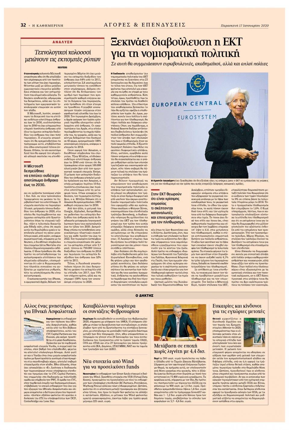 Οπισθόφυλλο Εφημερίδας - ΚΑΘΗΜΕΡΙΝΗ - 2020-01-17