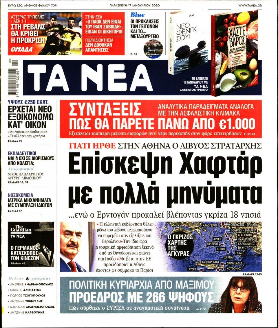 Πρωτοσέλιδο Εφημερίδας - ΤΑ ΝΕΑ - 2020-01-17