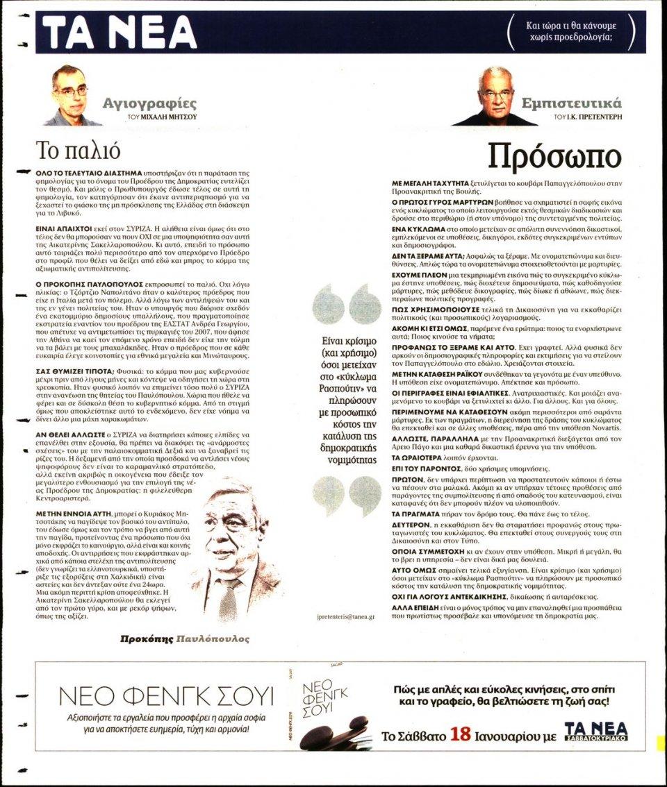 Οπισθόφυλλο Εφημερίδας - ΤΑ ΝΕΑ - 2020-01-17