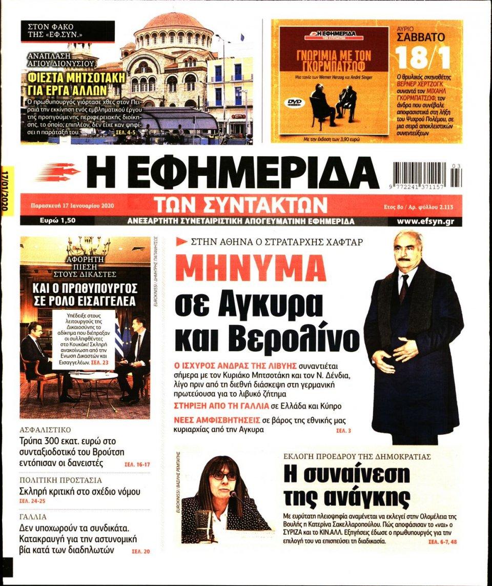 Πρωτοσέλιδο Εφημερίδας - Η ΕΦΗΜΕΡΙΔΑ ΤΩΝ ΣΥΝΤΑΚΤΩΝ - 2020-01-17