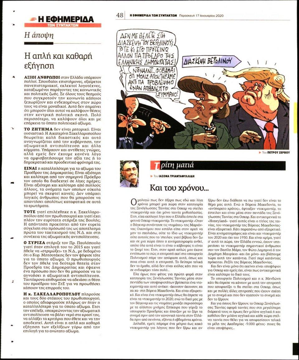 Οπισθόφυλλο Εφημερίδας - Η ΕΦΗΜΕΡΙΔΑ ΤΩΝ ΣΥΝΤΑΚΤΩΝ - 2020-01-17