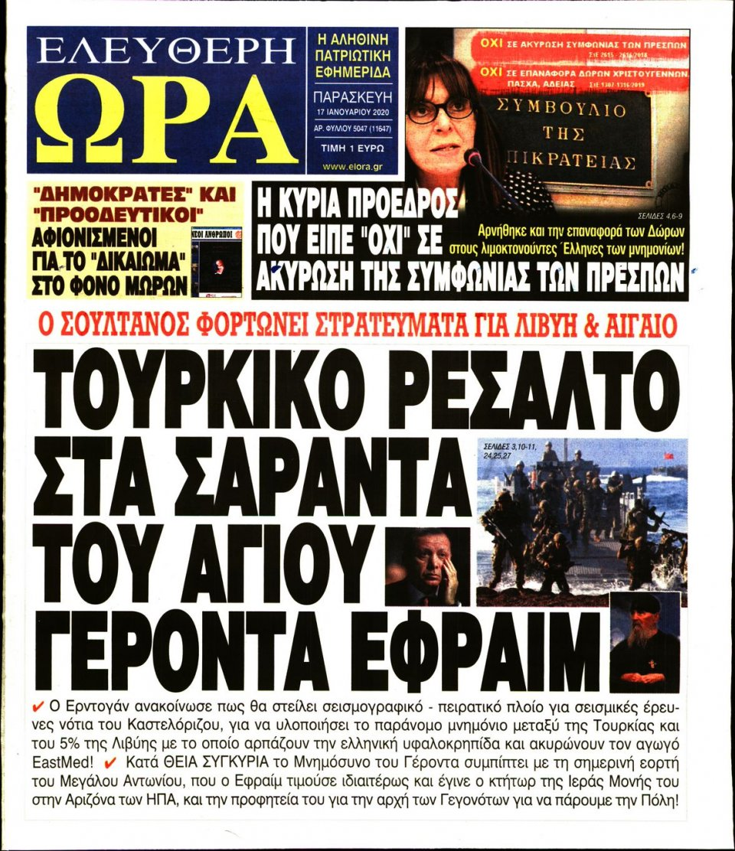 Πρωτοσέλιδο Εφημερίδας - ΕΛΕΥΘΕΡΗ ΩΡΑ - 2020-01-17