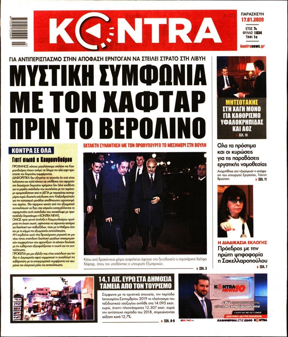 Πρωτοσέλιδο Εφημερίδας - KONTRA NEWS - 2020-01-17