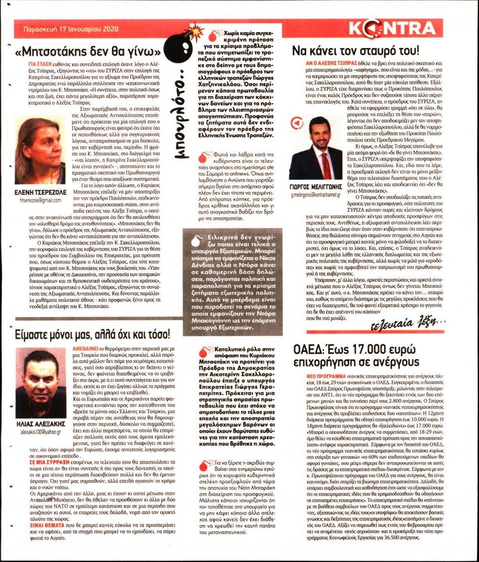 Οπισθόφυλλο Εφημερίδας - KONTRA NEWS - 2020-01-17