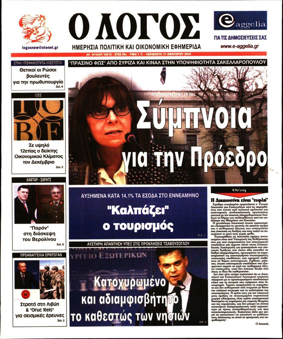 Πρωτοσέλιδο Εφημερίδας - Ο ΛΟΓΟΣ - 2020-01-17