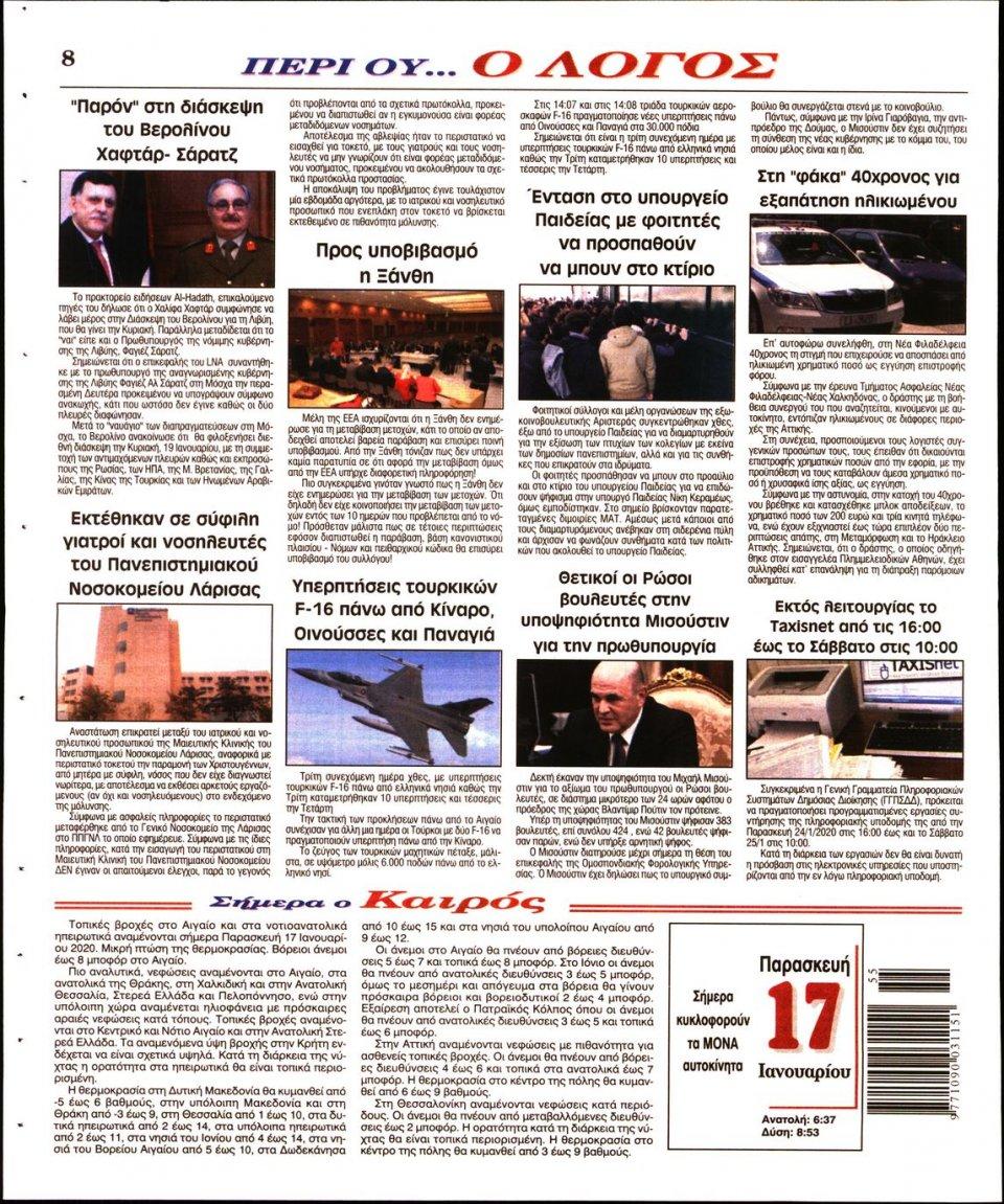 Οπισθόφυλλο Εφημερίδας - Ο ΛΟΓΟΣ - 2020-01-17