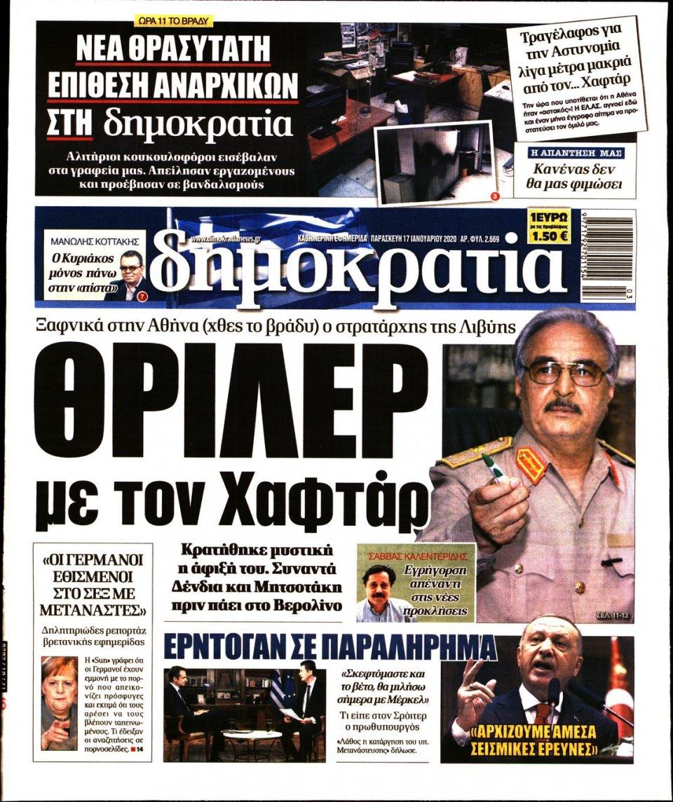 Πρωτοσέλιδο Εφημερίδας - ΔΗΜΟΚΡΑΤΙΑ - 2020-01-17