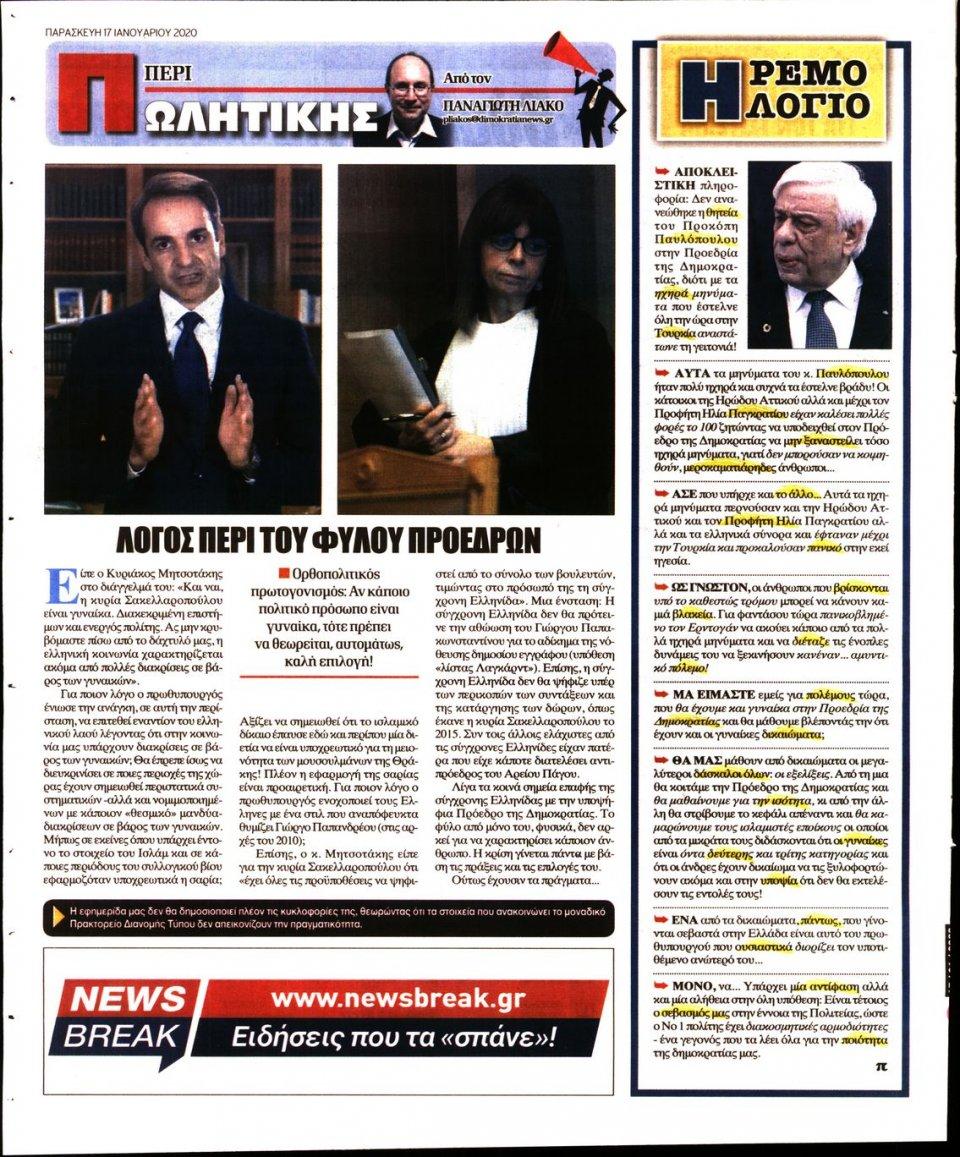 Οπισθόφυλλο Εφημερίδας - ΔΗΜΟΚΡΑΤΙΑ - 2020-01-17
