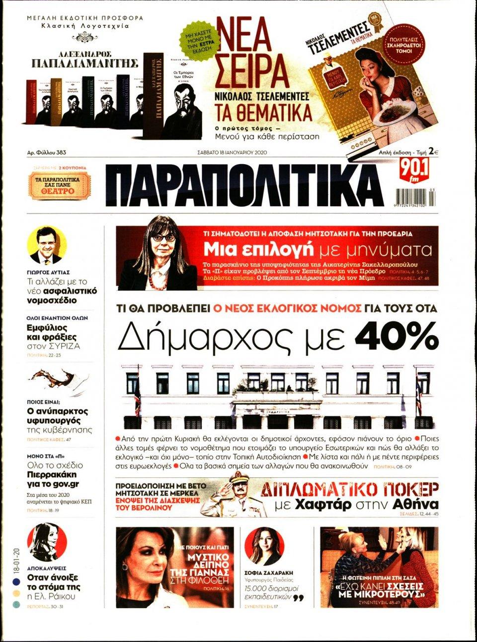 Πρωτοσέλιδο Εφημερίδας - ΠΑΡΑΠΟΛΙΤΙΚΑ - 2020-01-18