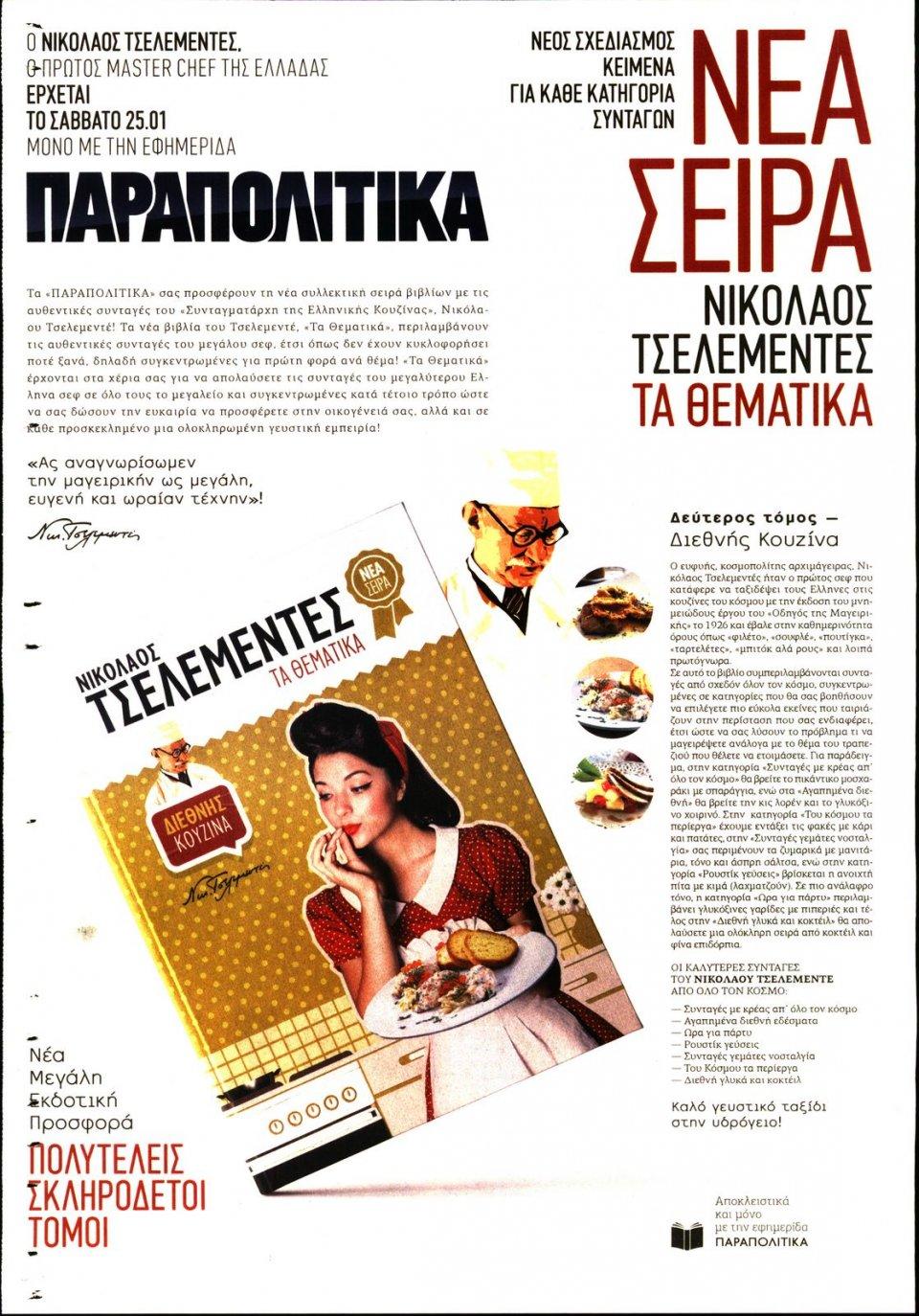 Οπισθόφυλλο Εφημερίδας - ΠΑΡΑΠΟΛΙΤΙΚΑ - 2020-01-18