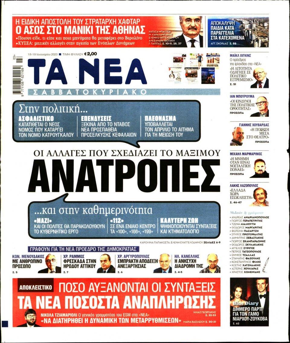 Πρωτοσέλιδο Εφημερίδας - ΤΑ ΝΕΑ - 2020-01-18
