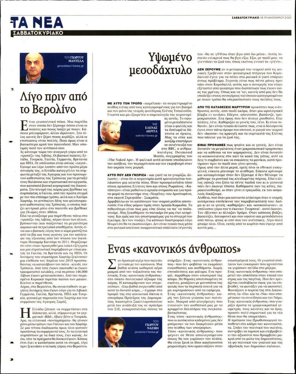 Οπισθόφυλλο Εφημερίδας - ΤΑ ΝΕΑ - 2020-01-18