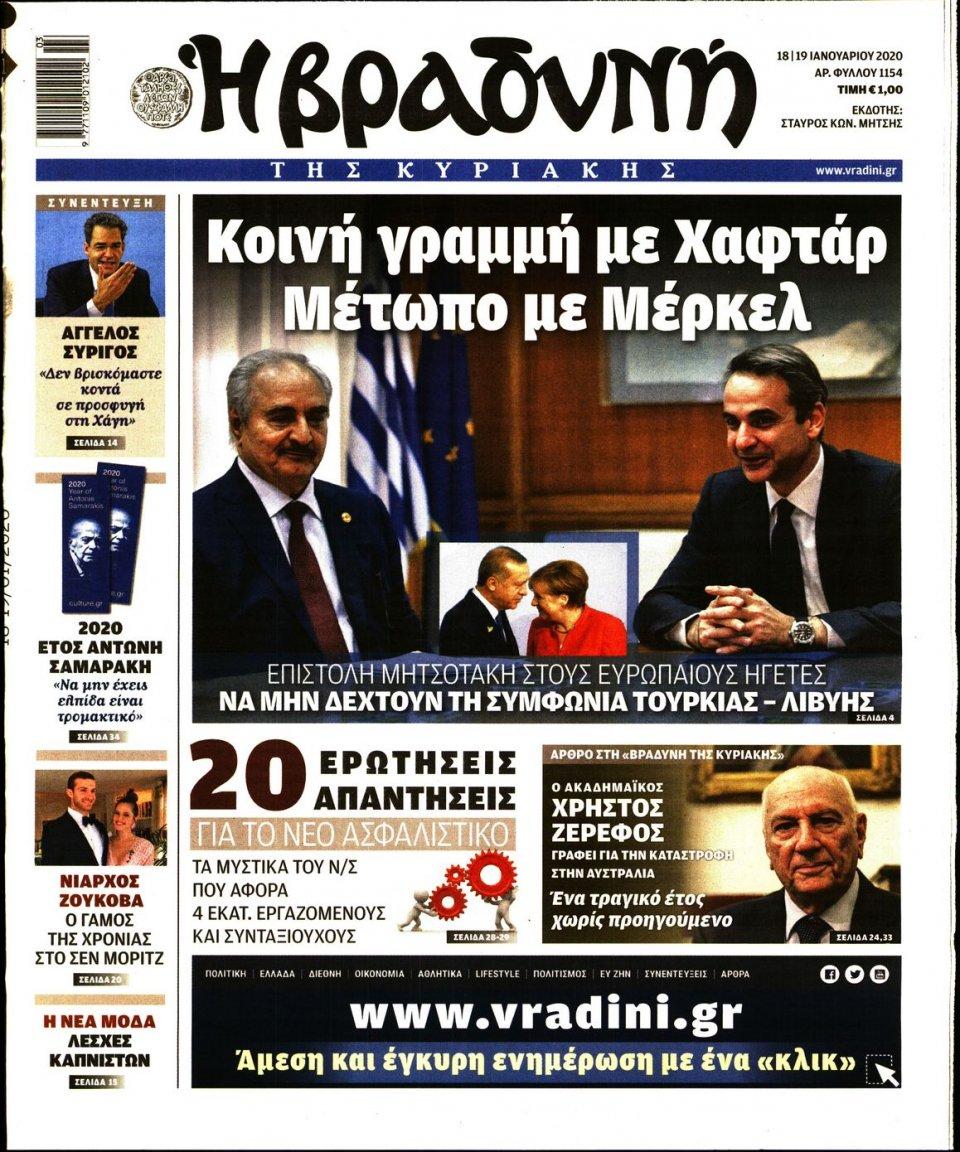 Πρωτοσέλιδο Εφημερίδας - ΒΡΑΔΥΝΗ ΤΗΣ ΚΥΡΙΑΚΗΣ - 2020-01-18