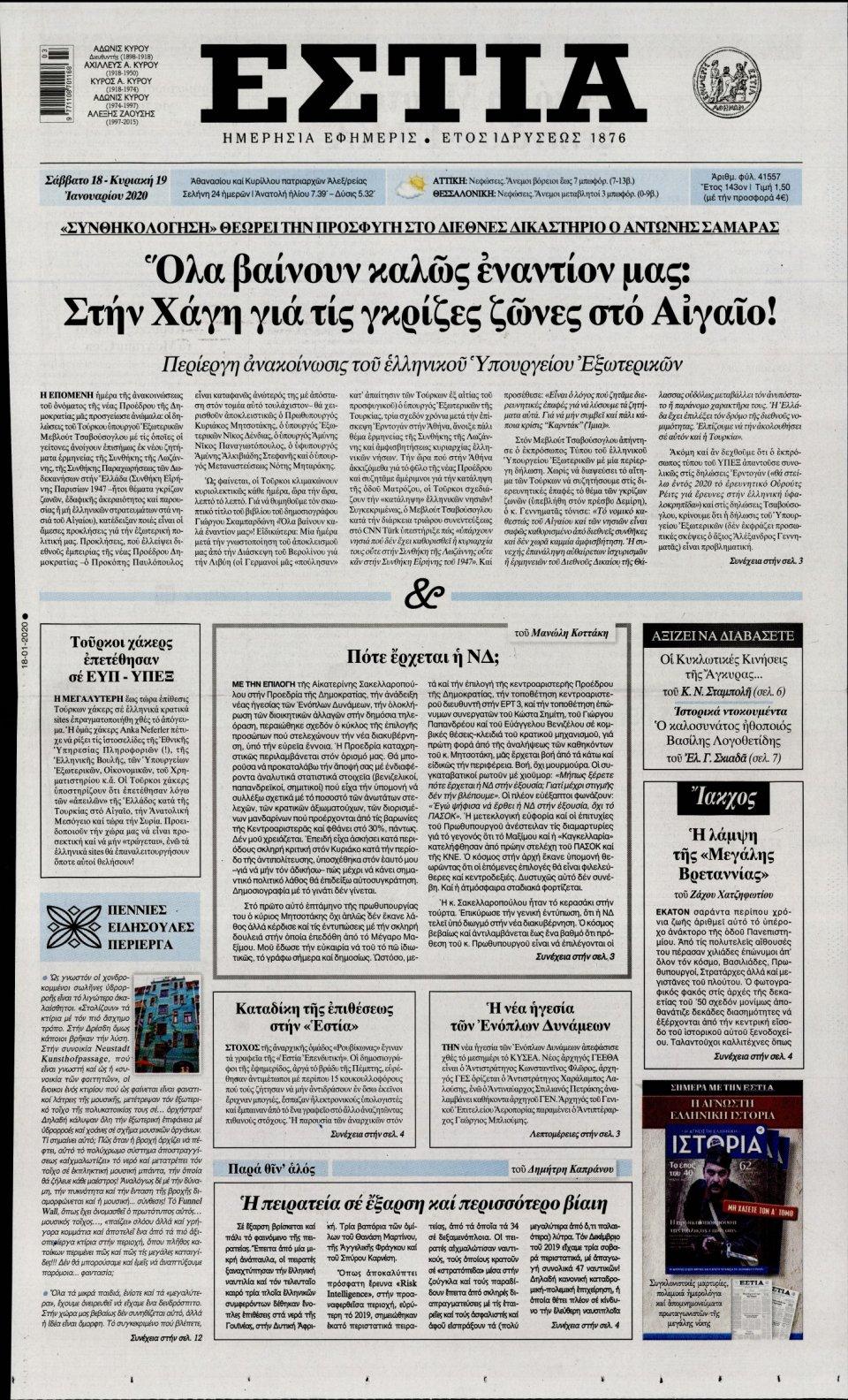 Πρωτοσέλιδο Εφημερίδας - ΕΣΤΙΑ - 2020-01-18