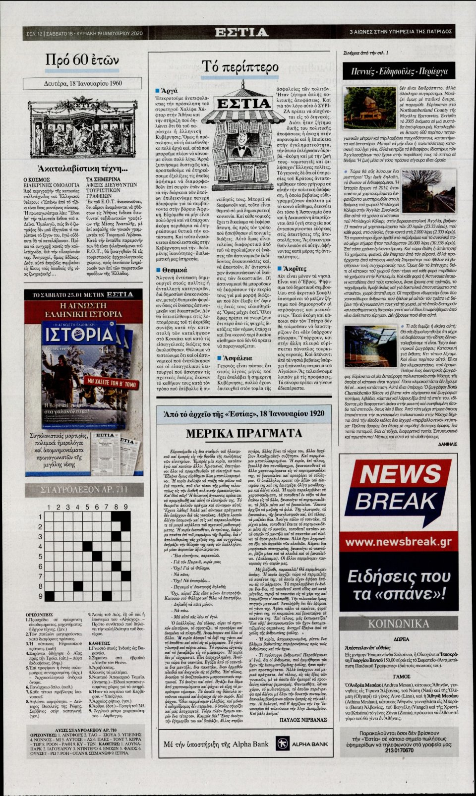 Οπισθόφυλλο Εφημερίδας - ΕΣΤΙΑ - 2020-01-18