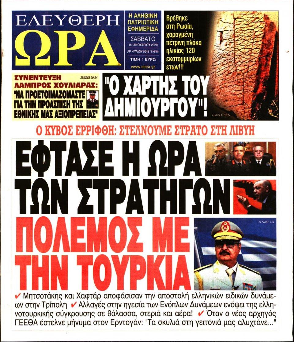 Πρωτοσέλιδο Εφημερίδας - ΕΛΕΥΘΕΡΗ ΩΡΑ - 2020-01-18