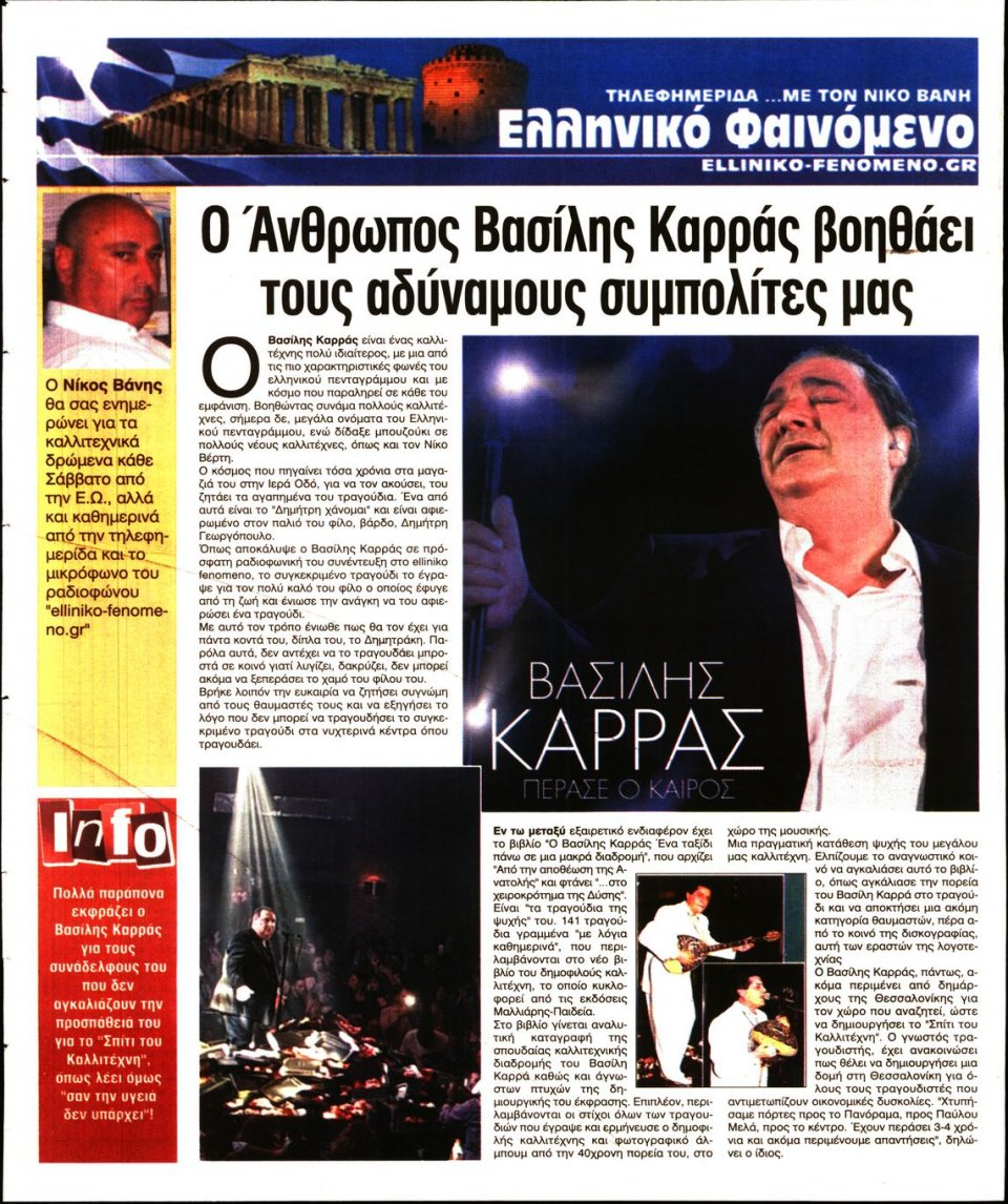 Οπισθόφυλλο Εφημερίδας - ΕΛΕΥΘΕΡΗ ΩΡΑ - 2020-01-18