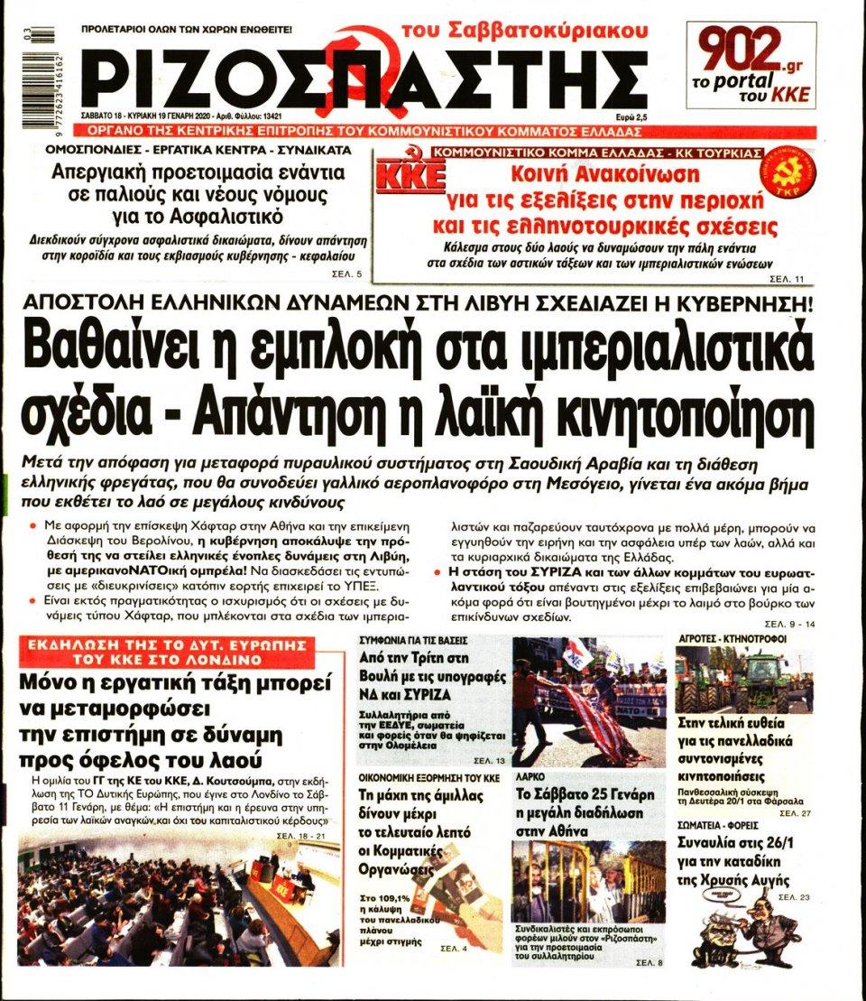 Πρωτοσέλιδο Εφημερίδας - ΡΙΖΟΣΠΑΣΤΗΣ - 2020-01-18