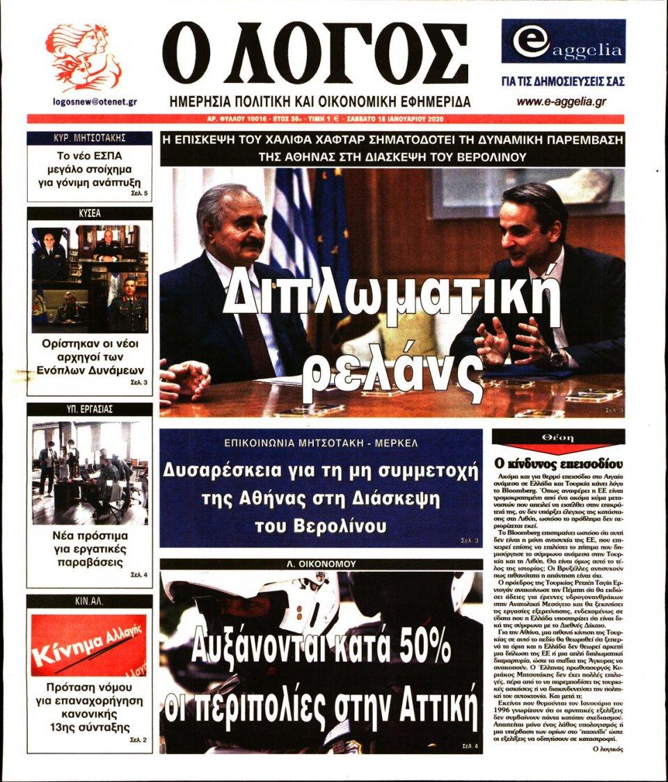 Πρωτοσέλιδο Εφημερίδας - Ο ΛΟΓΟΣ - 2020-01-18