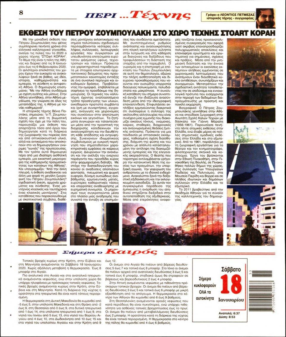 Οπισθόφυλλο Εφημερίδας - Ο ΛΟΓΟΣ - 2020-01-18