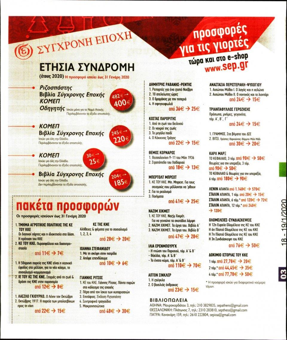 Οπισθόφυλλο Εφημερίδας - ΡΙΖΟΣΠΑΣΤΗΣ - 2020-01-18