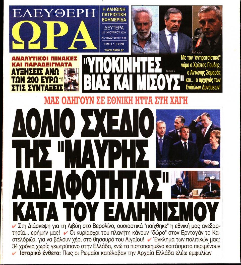 Πρωτοσέλιδο Εφημερίδας - ΕΛΕΥΘΕΡΗ ΩΡΑ - 2020-01-20