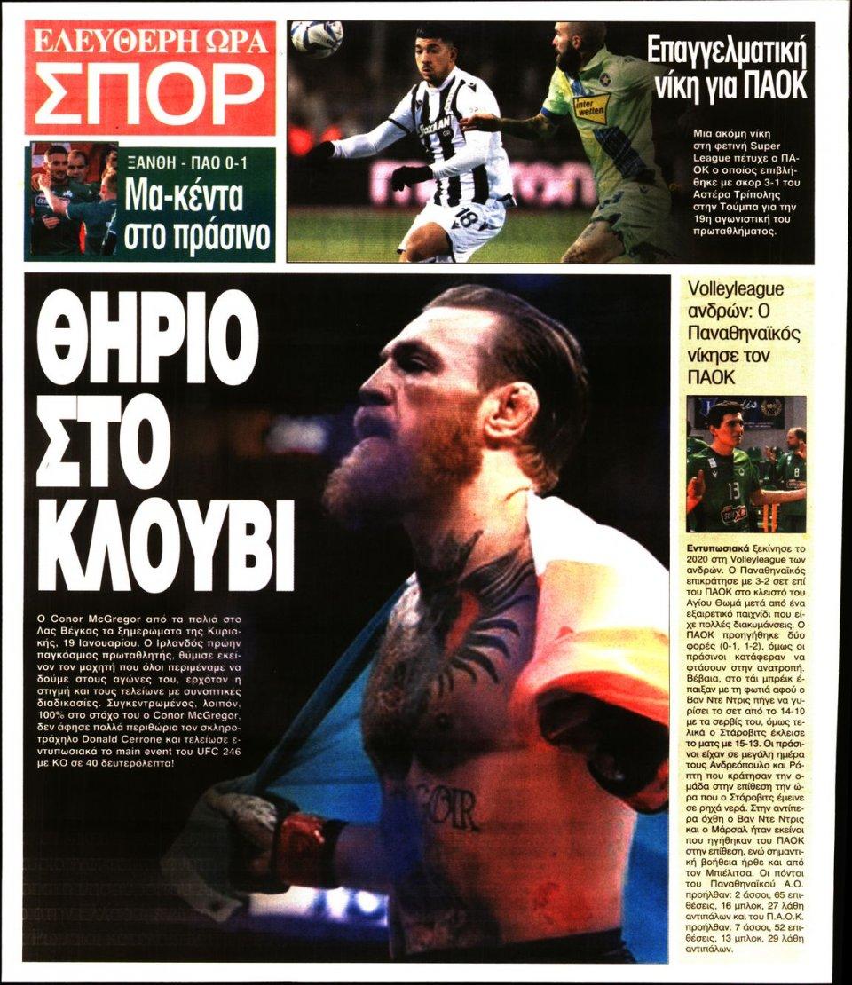 Οπισθόφυλλο Εφημερίδας - ΕΛΕΥΘΕΡΗ ΩΡΑ - 2020-01-20