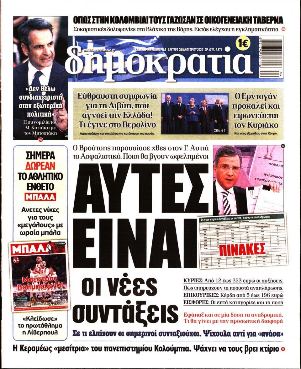 Πρωτοσέλιδο Εφημερίδας - ΔΗΜΟΚΡΑΤΙΑ - 2020-01-20