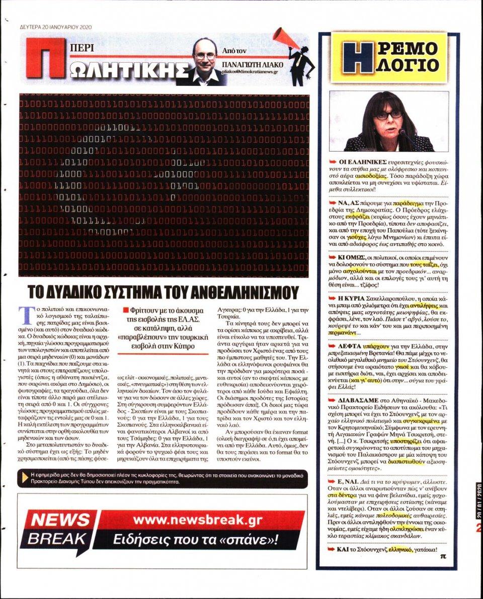Οπισθόφυλλο Εφημερίδας - ΔΗΜΟΚΡΑΤΙΑ - 2020-01-20