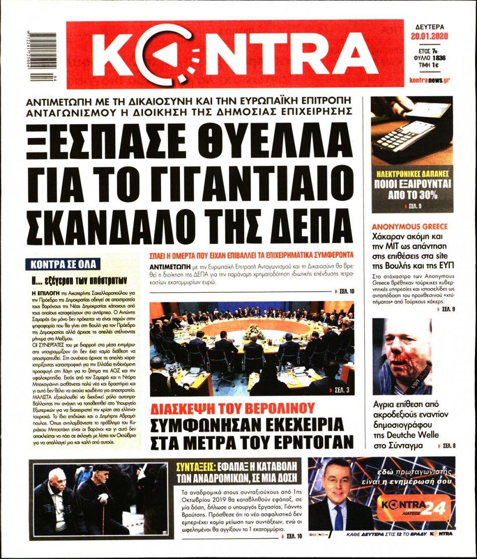 Πρωτοσέλιδο Εφημερίδας - KONTRA NEWS - 2020-01-20
