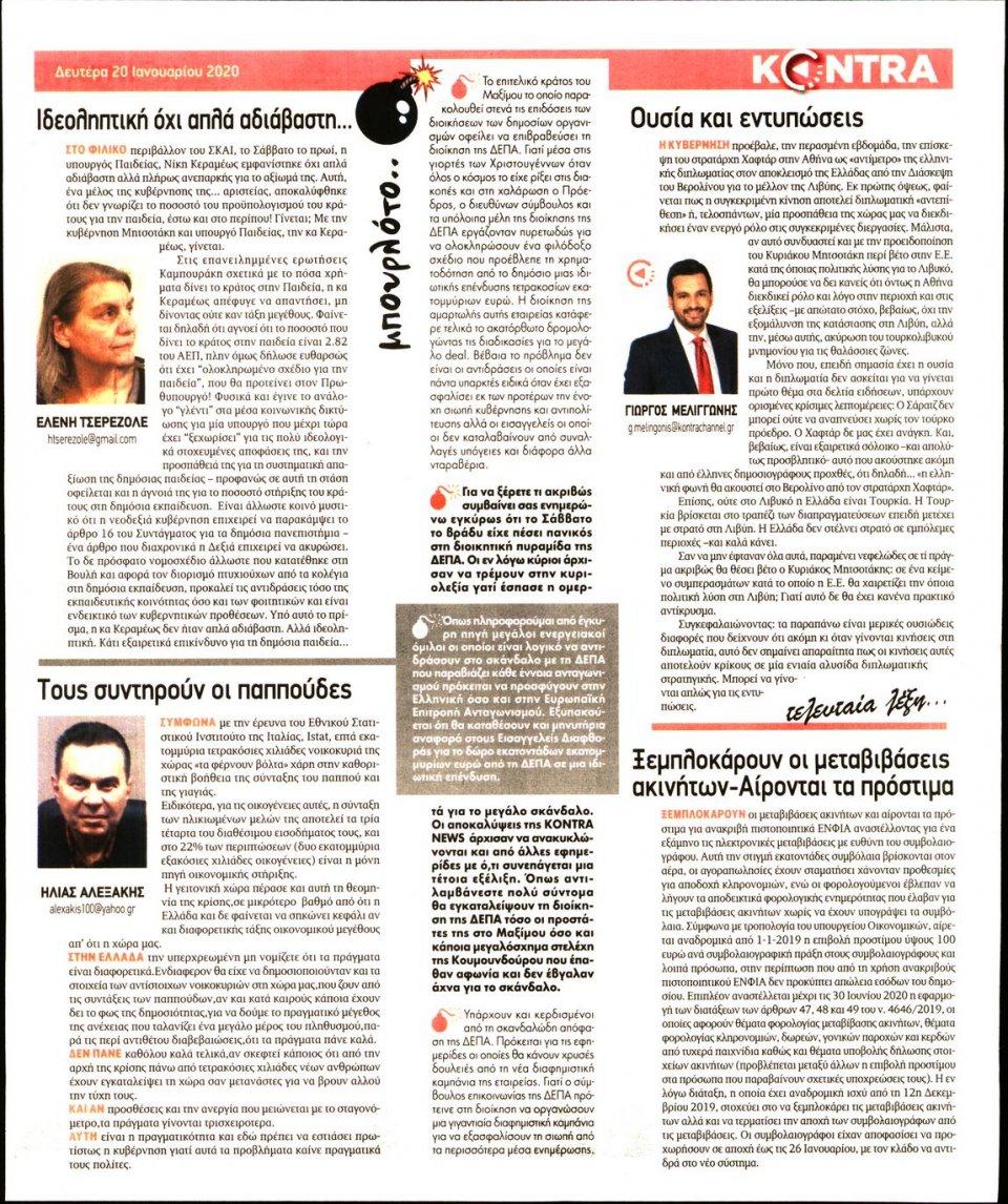 Οπισθόφυλλο Εφημερίδας - KONTRA NEWS - 2020-01-20