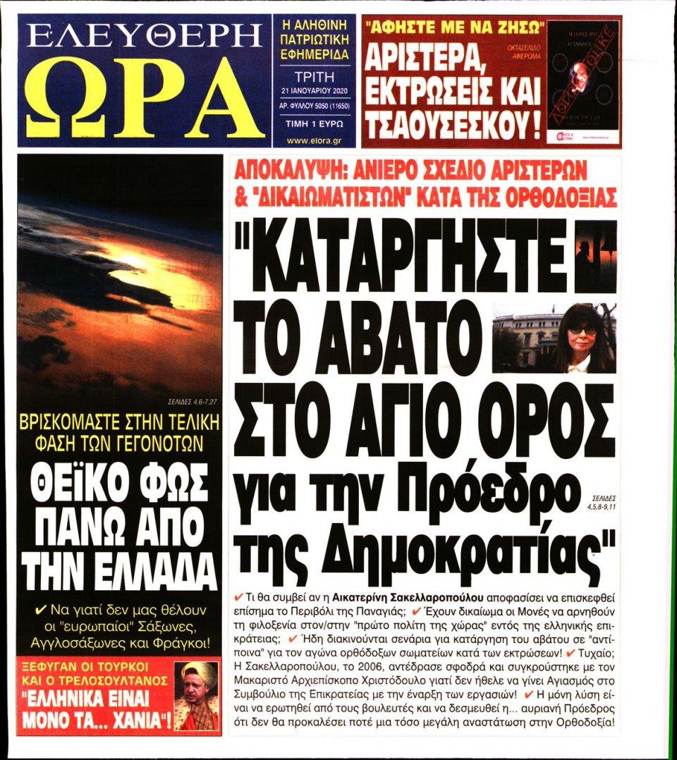 Πρωτοσέλιδο Εφημερίδας - ΕΛΕΥΘΕΡΗ ΩΡΑ - 2020-01-21