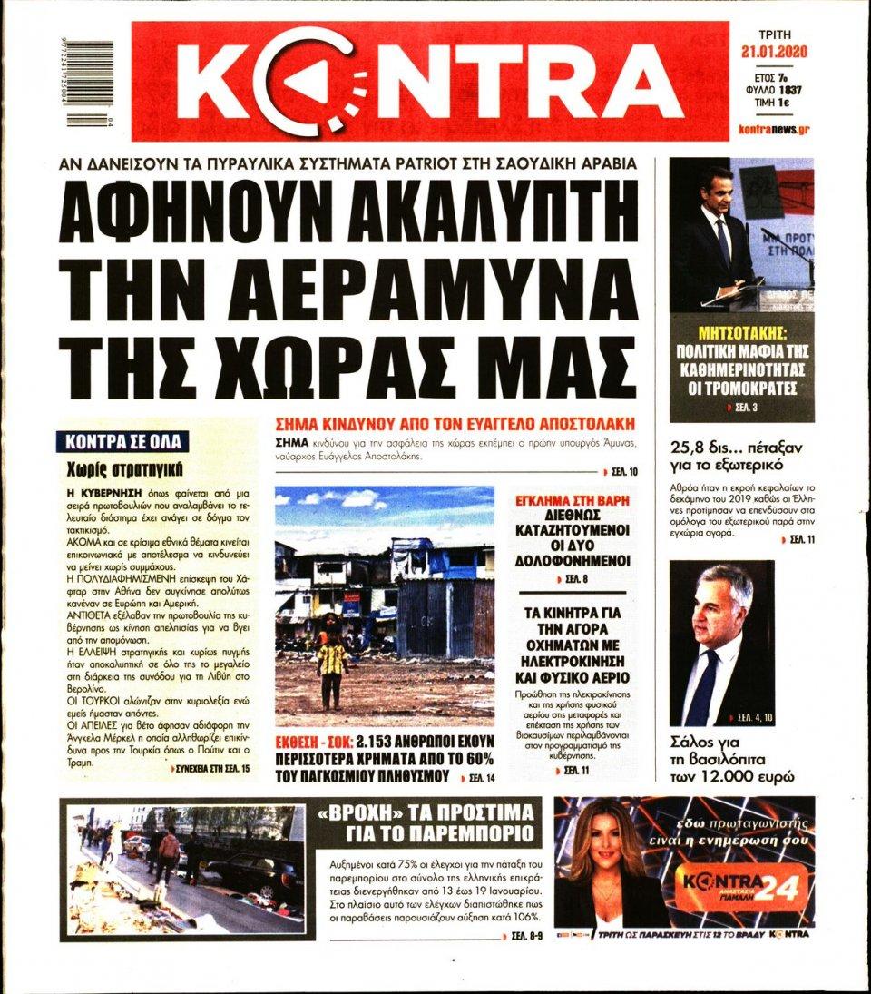 Πρωτοσέλιδο Εφημερίδας - KONTRA NEWS - 2020-01-21