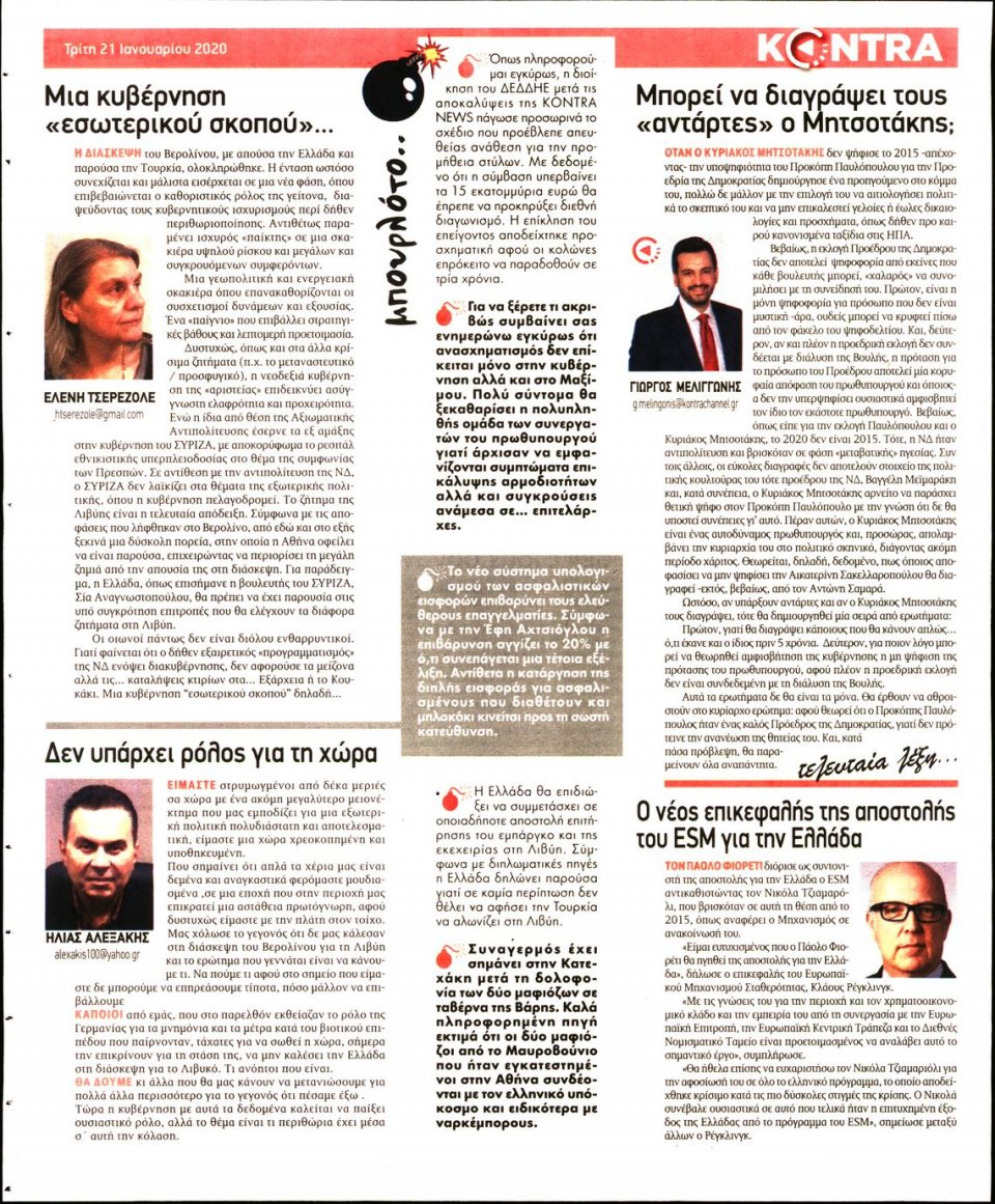 Οπισθόφυλλο Εφημερίδας - KONTRA NEWS - 2020-01-21