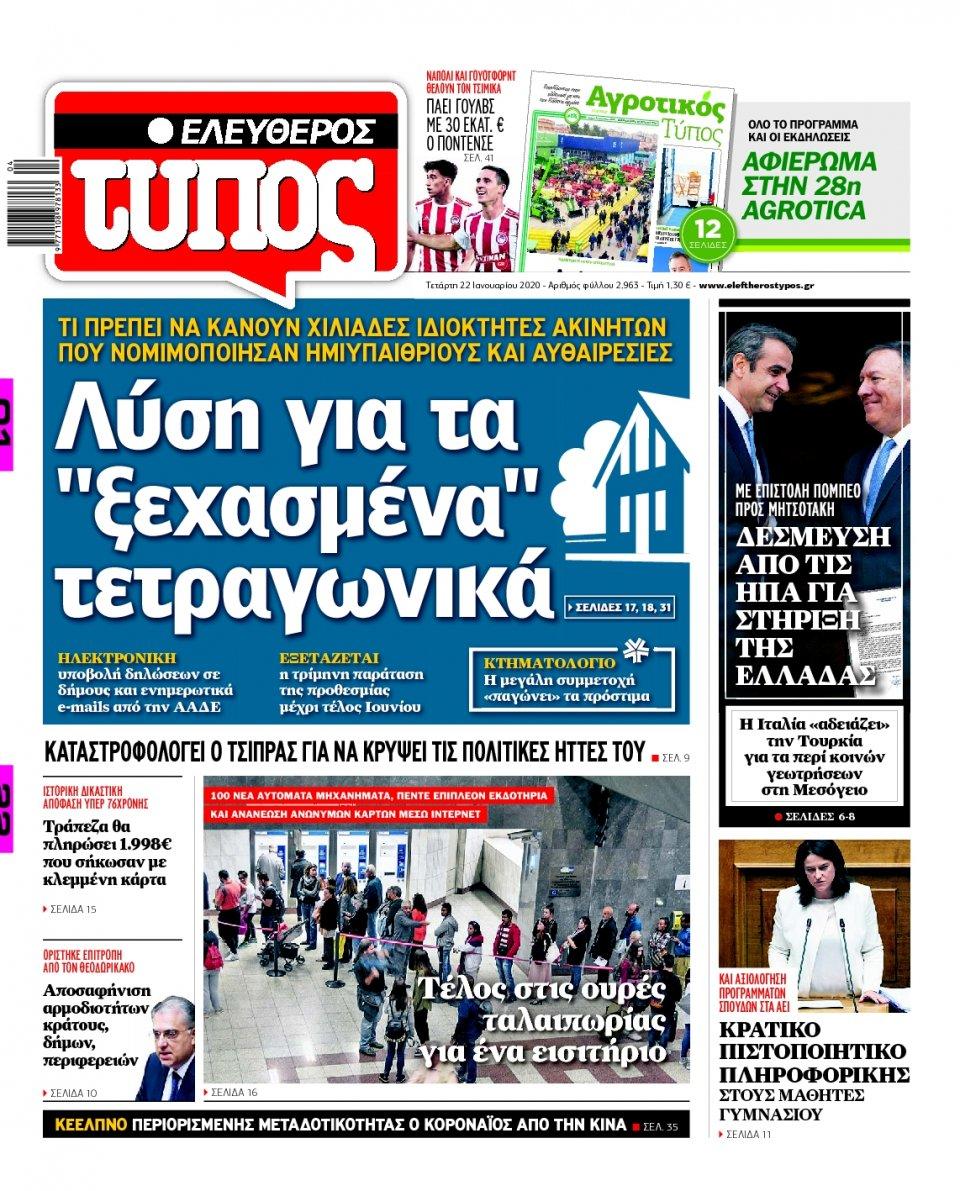 Πρωτοσέλιδο Εφημερίδας - ΕΛΕΥΘΕΡΟΣ ΤΥΠΟΣ - 2020-01-22