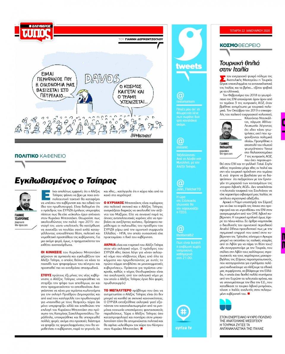 Οπισθόφυλλο Εφημερίδας - ΕΛΕΥΘΕΡΟΣ ΤΥΠΟΣ - 2020-01-22