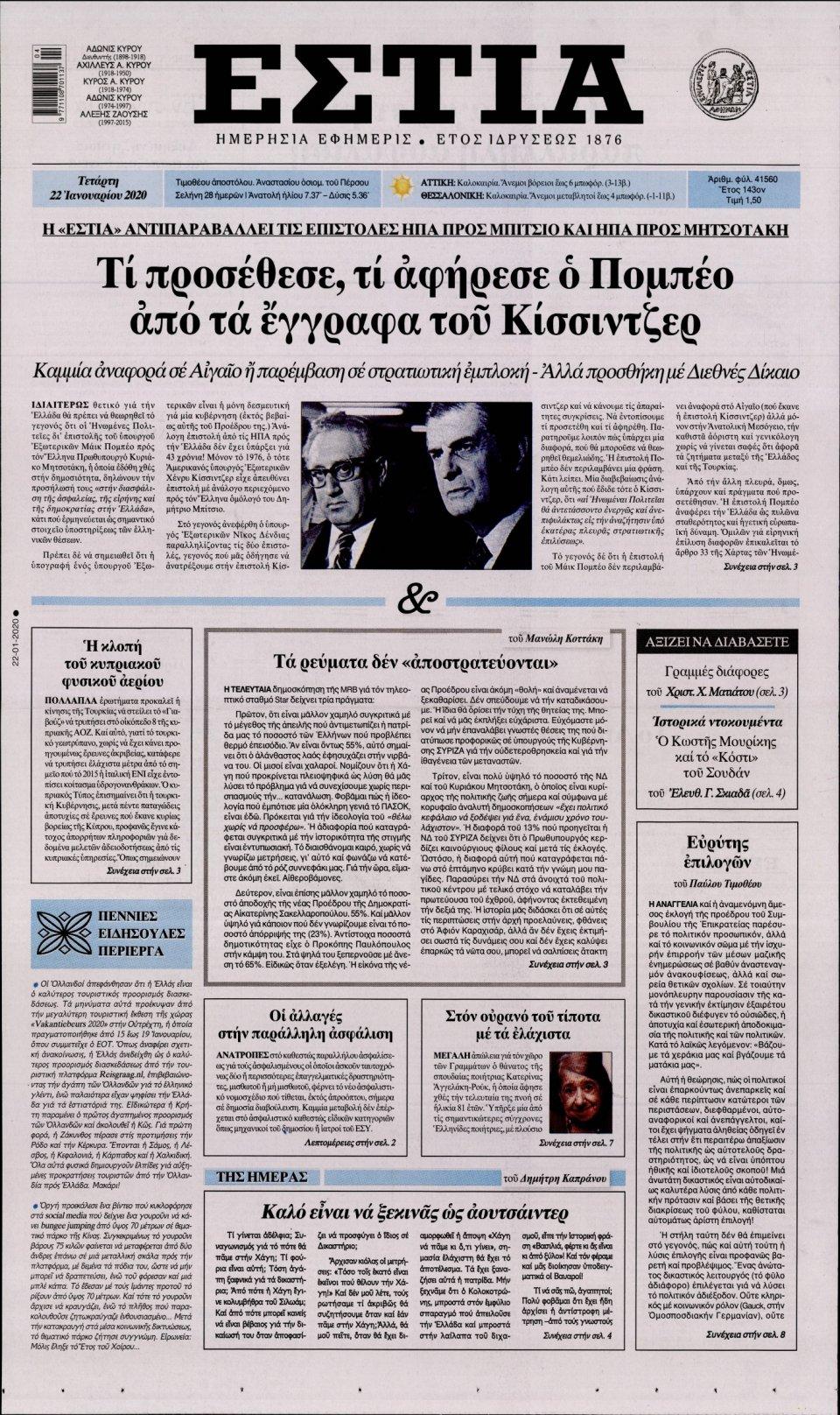 Πρωτοσέλιδο Εφημερίδας - ΕΣΤΙΑ - 2020-01-22