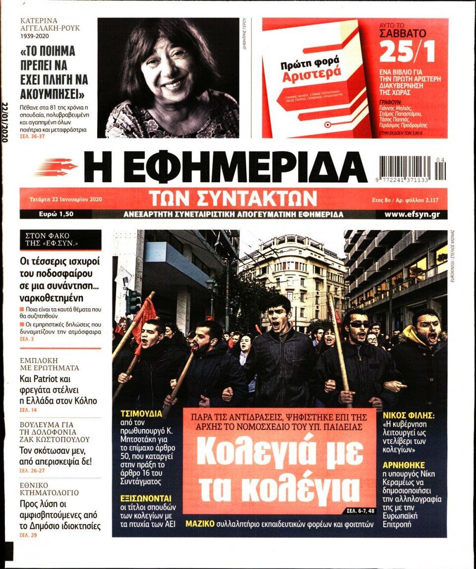 Πρωτοσέλιδο Εφημερίδας - Η ΕΦΗΜΕΡΙΔΑ ΤΩΝ ΣΥΝΤΑΚΤΩΝ - 2020-01-22