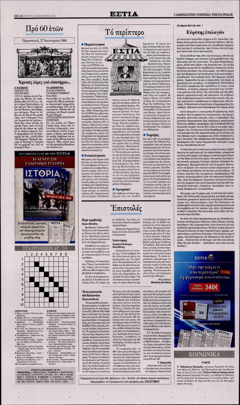 Οπισθόφυλλο Εφημερίδας - ΕΣΤΙΑ - 2020-01-22
