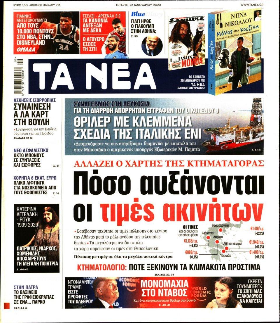 Πρωτοσέλιδο Εφημερίδας - ΤΑ ΝΕΑ - 2020-01-22