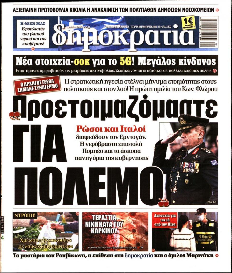 Πρωτοσέλιδο Εφημερίδας - ΔΗΜΟΚΡΑΤΙΑ - 2020-01-22