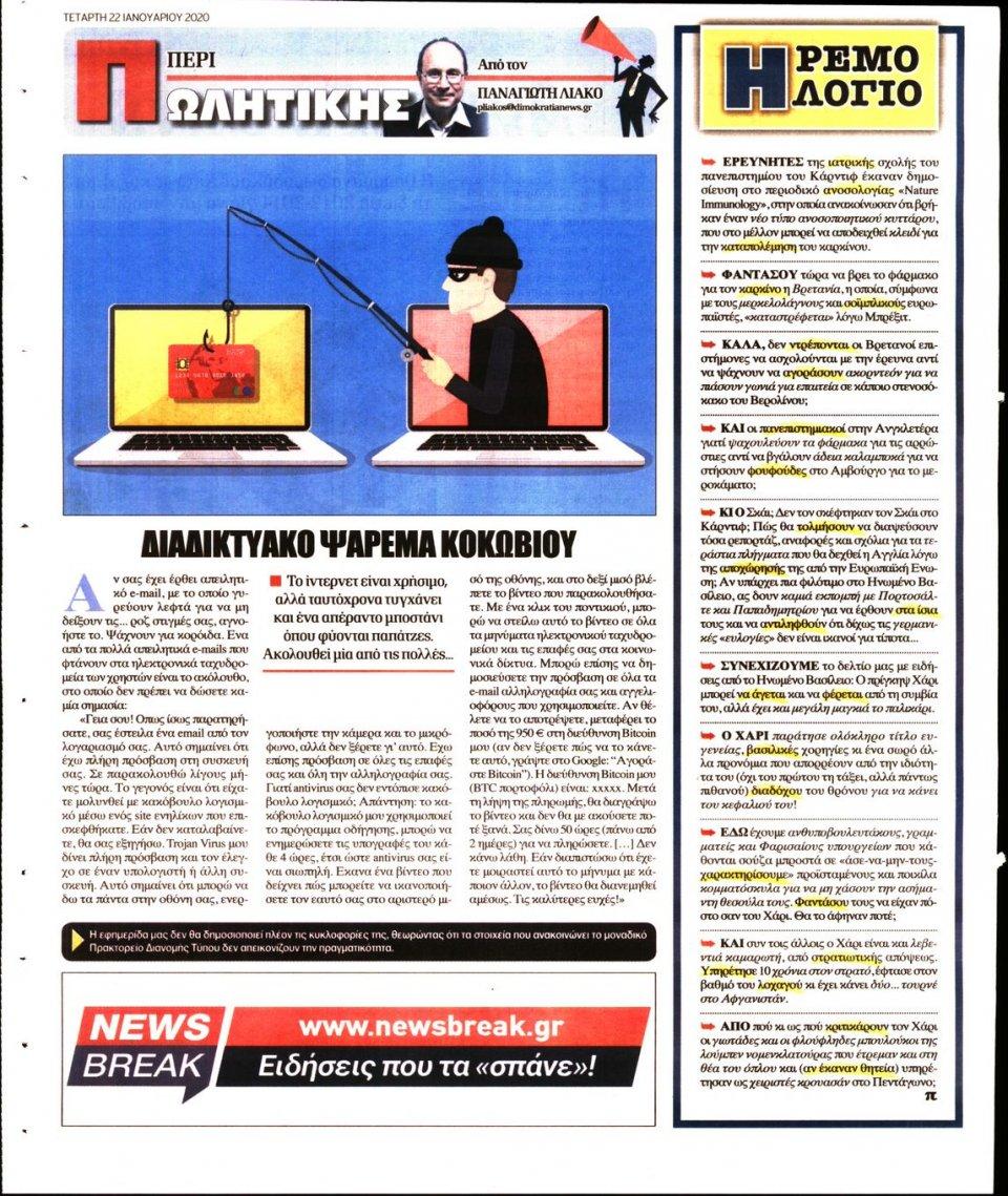 Οπισθόφυλλο Εφημερίδας - ΔΗΜΟΚΡΑΤΙΑ - 2020-01-22